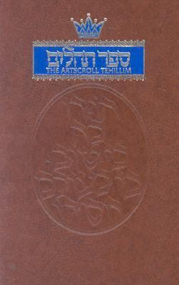 Tehillim/Psalms: Volume 1