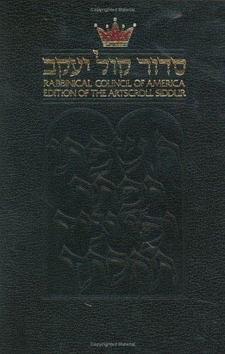 The Artscroll Siddur: Weekday/Sabbath/Festival 9780899066622