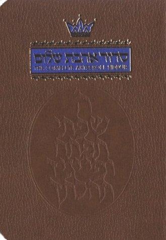 The Complete ArtScroll Siddur: Weekday/Sabbath/Festival 9780899066554