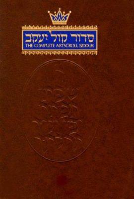 The Complete Artscroll Siddur 9780899066509