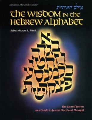 The Wisdom in the Hebrew Alphabet: The Sacred Letters as a Guide to Jewish Deed and Thought 9780899061931