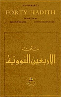 40 Hadith of An-Nawawi 9780933511224