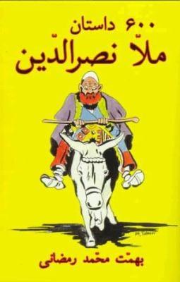 600 Mulla Nasreddin Tales 9780936347097