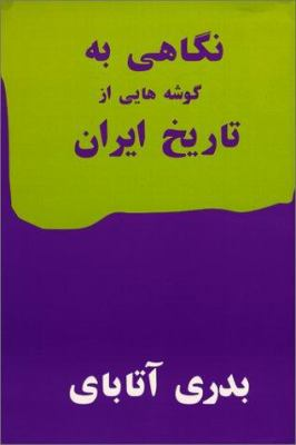 A Glimpse at Iranian History [Persian] 9780936347882