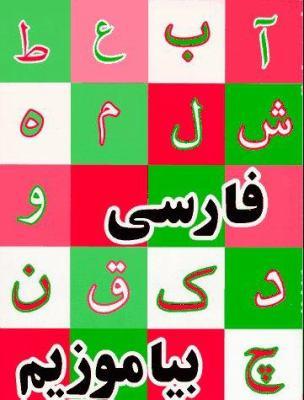 A Persian Reader 9780936347349