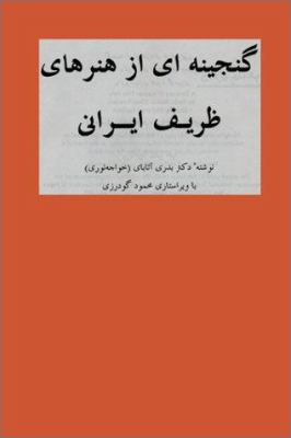 A Treasury of Iranian Fine Arts: A Selected Biography of the Collection of the Imperial Libraray of the Golestan Palace
