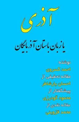 Azari, YA, Zaban-I Bastan-I Azarbaygan 9780936347318