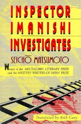 Inspector Imanishi Investigates 9780939149285