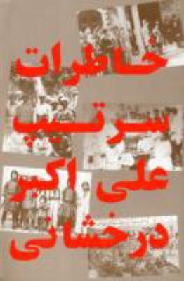 Khatirat-I Sartip Ali Akbar Darakhshani: AZ Jangha-Yi Gilan Va Luristan Ta Vaqiah-I Azarbayjan 9780936347530