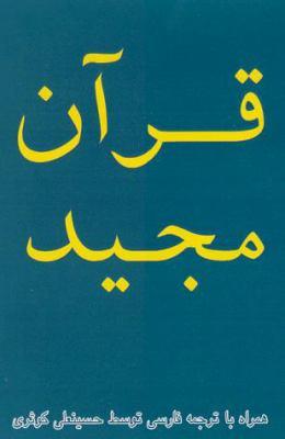 Qur'an-I Majid: Hamrah Ba Tarjamah-I Farsi 9780936347820