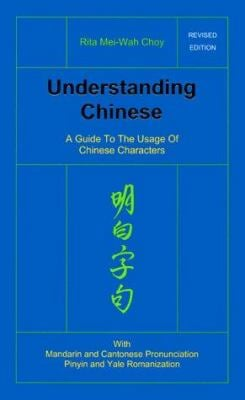 Understanding Chinese: A Guide to the Usage of Chinese Characters