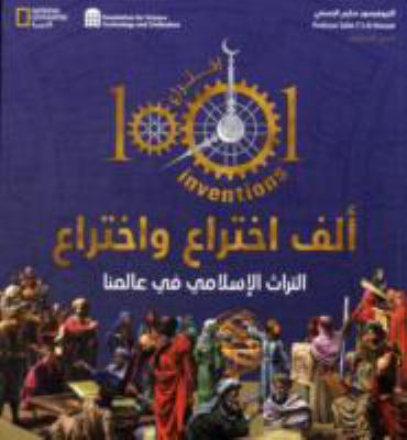 1001 Inventions: Muslim Heritage in Our World: Arabic Edition 9780955242649