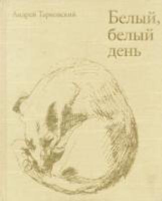 Bright, Bright Day: Andrey Tarkovsky 9780955739422