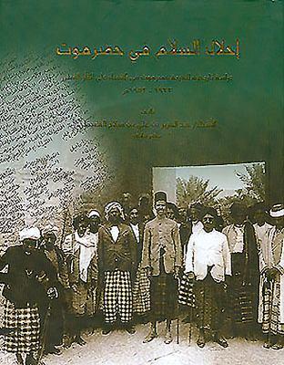 Ihlal Al-Salam Fi Hadhramaut 9780955889417