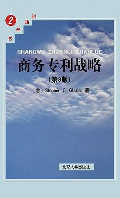 Shangwu Zhuanli Zhanlue Patent Strategies for Business, 3rd Edition 9780966143706