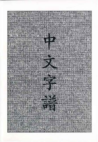 Chinese Characters: A Genealogy and Dictionary 9780966075007