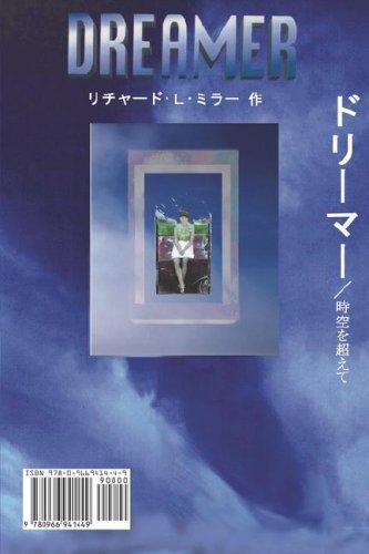 Dreamer Japanese/English Edition