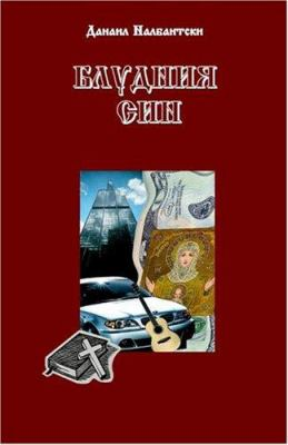 Bludnia Sin (the Prodigal Son)