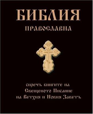 Bulgarian Orthodox Bible-FL-Pravoslavna Biblia ) 9780975397008