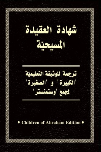 Confessions of Our Faith (Arabic)