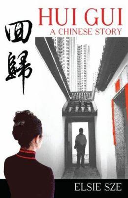 Hui Gui: A Chinese Story 9780973721003