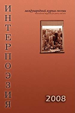 Interpoezia 2008 9780975361542
