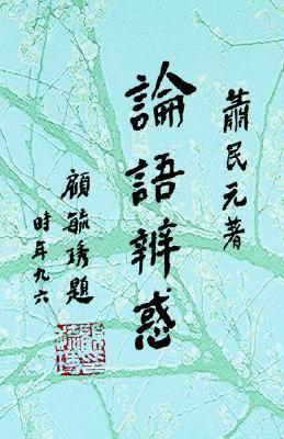 Lun Yu Bian Huo 9780972070829