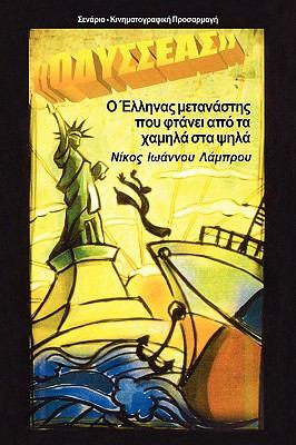 Odysseas 9780972070867