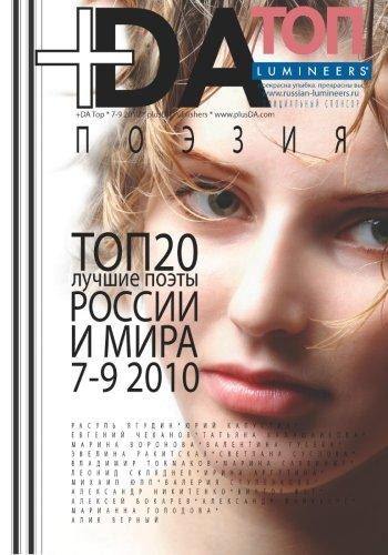 +Da Top 20 * Almanac * Best Russian Poets 7-9 2010 9780982840436