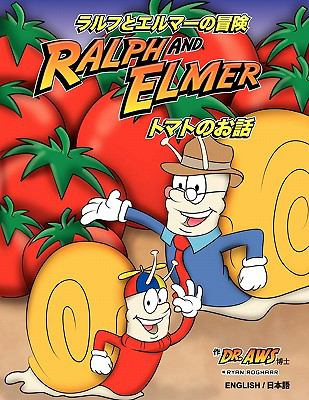 English and Japanese (Ralph and Elmer) (the Adventures of Ralph and Elmer This Tomato Is for You) 9780982064948
