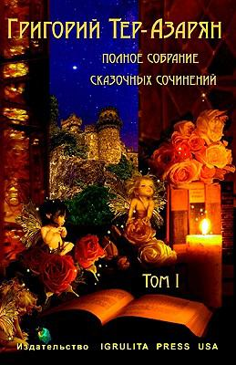 Grigory Ter-Azaryan. Collection of Fairytales 9780982210512