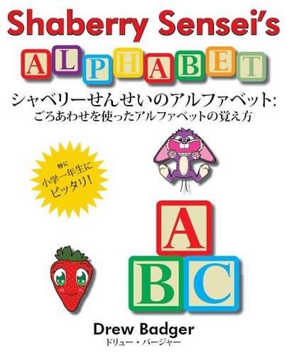 Shaberry Sensei's Alphabet: Goroawase Wo Tsukatta Arufabetto No Oboekata 9780982899892