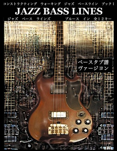 Constructing Walking Jazz Bass Lines Book I the Blues in 12 Keys Bass Tablature Japanese Edition 9780982957097