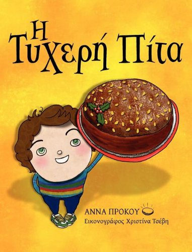 The Lucky Cake (Greek Version) 9780983856085