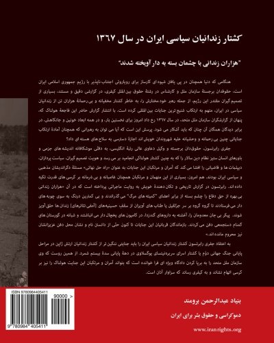 The Massacre of Political Prisoners in Iran, 1988, Persian Version 9780984405411