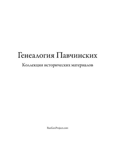 Pavchinsky Genealogy. Historical Materials Collection. 9780984422739