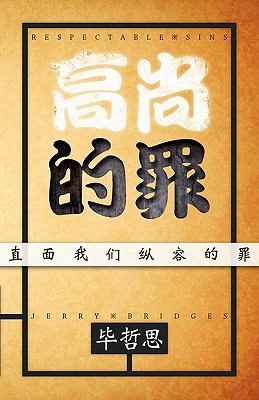 Respectable Sins: Confronting the Sins We Tolerate (Simplified Chinese Edition) 9780984491759