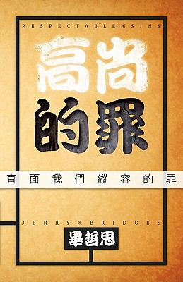 Respectable Sins: Confronting the Sins We Tolerate (Traditional Chinese Edition) 9780984491766