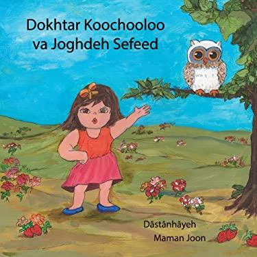 Dokhtar Koochooloo va Joghdeh Sefeed (Persian Edition)