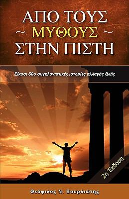 From Myth to Belief
