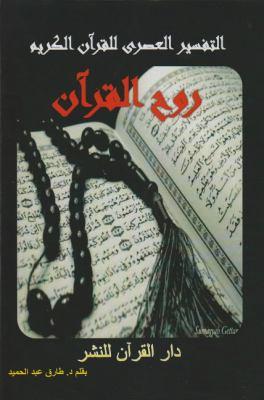 Modern Interpretation for Holy Quran 9780989388306