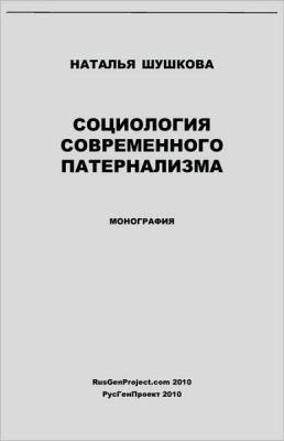 Sociologiya Sovremennogo Paternalizma / Sociology of Modern Paternalism. Monograph 9780984422715