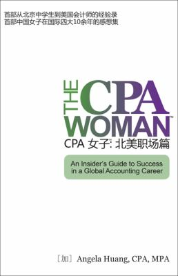 CPA Woman: An Insiders Guide to Success in a Global Accounting Career (Mandarin-Chinese Edition) 9780981242002