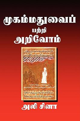 Understanding Muhammad: A Psychobiography