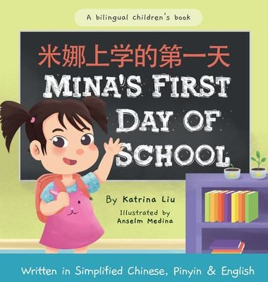 Mina's First Day of School (Bilingual Chinese with Pinyin and English - Simplified Chinese Version): A Dual Language Children's Book