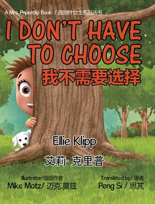 I Don't Have to Choose:  (Chinese Edition)