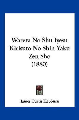 Warera No Shu Iyesu Kirisuto No Shin Yaku Zen Sho (1880) 9781104983543