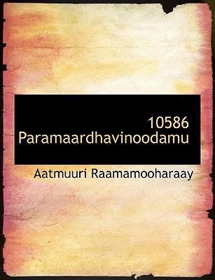 10586 Paramaardhavinoodamu 9781116844535