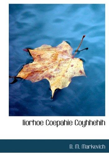 Iiorhoe Coepahie Coyhhehih 9781117801001