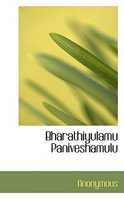 Bharathiyulamu Paniveshamulu 9781117516639